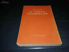 第一次国内革命战争时期的农民运动