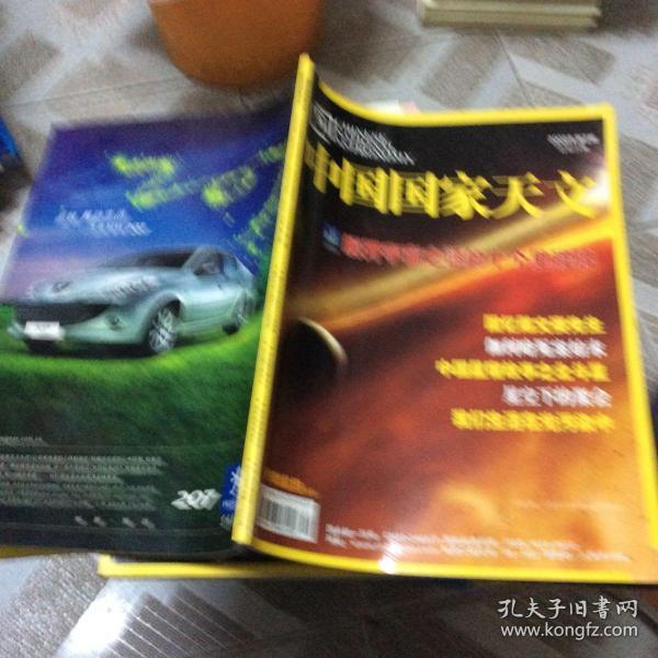 中国国家天文 2009年第2期
