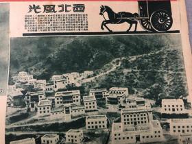 《申报特刊 图画》 中华 民国二十三年十一月十五日