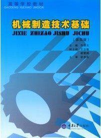 机械制造技术基础(第四版) 9787562422228 华楚生
