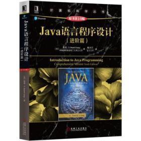正版 Java语言程序设计(进阶篇)(原书第10版) 梁勇(Y.DanielL
