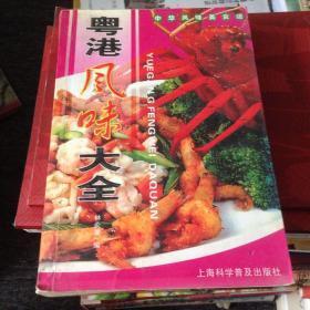 粤港风味菜