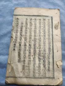 清代木刻板桂杏联芳谱卷4.5有残缺