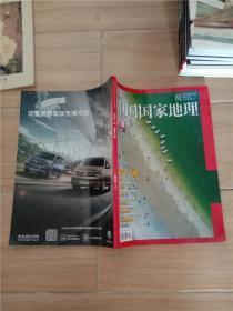 中国国家地理2018.1..