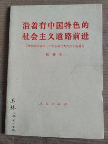 沿着有中国特色的社会主义道路前进——在中国共产党第十三次全国代表大会上的报告
