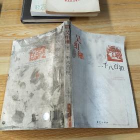 一千八百担:中国现代文学百家