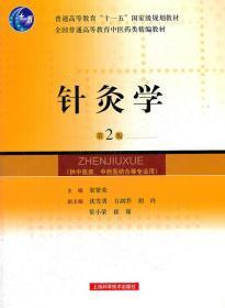 正版 针灸学第2版 梁繁荣 上海科学技术出版社 梁繁荣作 上