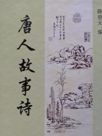 唐人故事诗