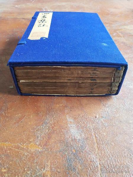 《四书集注》,儒家主要经典之一,大字大开本,精刻精印,清早期木刻板,一函一套六册全。规格25.8X16.8X7cm