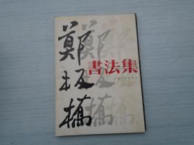 郑板桥书法集(16开平装1本,原版正版书。详见书影)