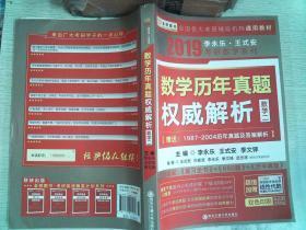 金榜图书2019李永乐王式安考研数学历年真题权威解析 数学二