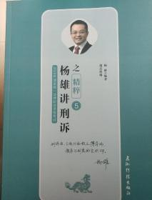 2019杨雄刑诉精粹