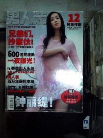 男人装 2004 3