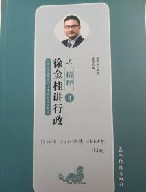 2019徐金桂行政精粹