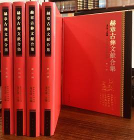 赫章古彝文献合集(一至八十册)