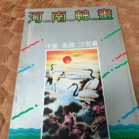 河南轴画1993