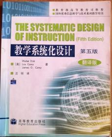 教学系统化设计第五版翻译版walter DickLou Carey高等教育出版社