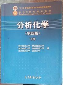 分析化学 第四版 下册 华中师范大学等校编 高等教育出版社