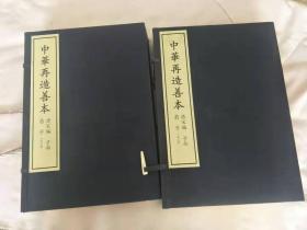 荀子(中华再造善本 唐宋编 子部 2函10册)
