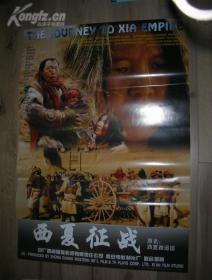 西夏征战 电影海报