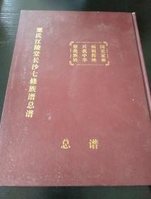 粟氏江陵堂长沙七修族谱   总谱