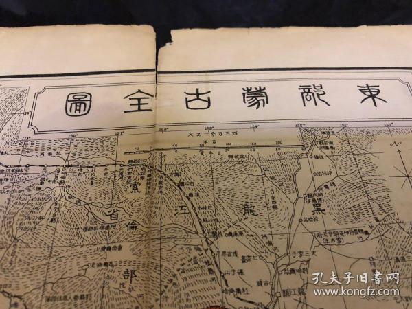 东部蒙古全图 郭尔罗斯 哲里木 察哈尔 锡林郭勒 卓索图 乌兰察布 1920年前后 大概50*60cm