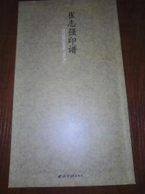 签名本:崔志强印谱
