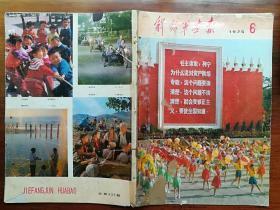 《解放军画报》1975年6期