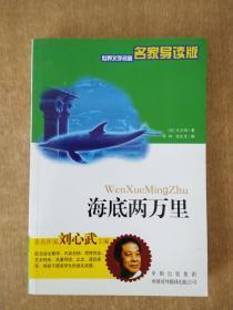 海底两世界  世界文学名著 名家导读版