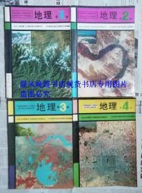 90年代初中地理课本九年义务教育教科书
