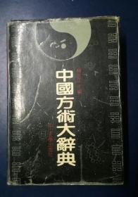 中国方术大辞典(精装本)
