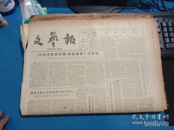 原版老报纸----《文艺报》1986年,全年第1-52期全!
