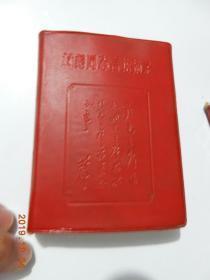 林彪同志言论摘录:有毛主席林彪合影、林彪题词5页(文革红宝书)