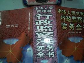 中华人民共和国行政监察法实务全书