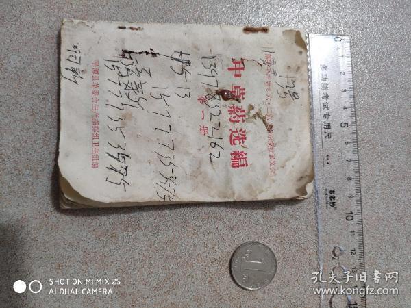 毛主席(六.二六)指示手册
