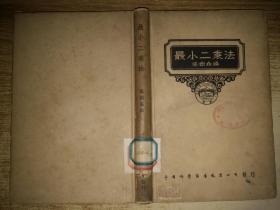 最小二乘法(民国36年初版)馆藏