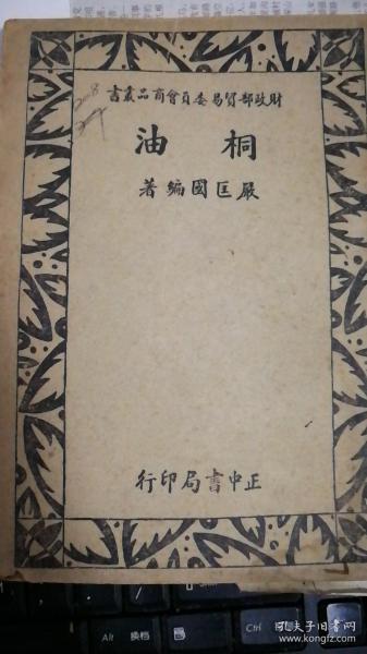 油桐(财政部贸易委员会商品丛书)