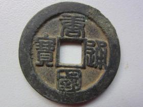 唐国通宝,母钱