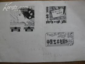 湖北青年杂志社朱立志钢笔设计报头一张三幅
