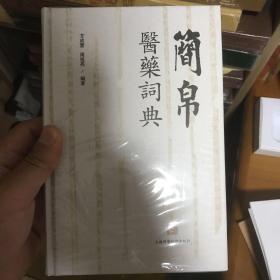 简帛医药词典