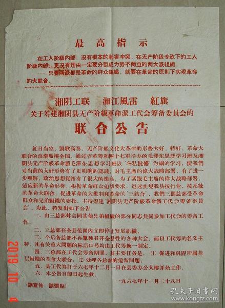 最高指示  岳阳   湘阴工联  湘江风雷  红旗  关于筹建湘阴县无产阶级革命派工代会筹备委员会的联合公告  1967年