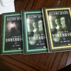奎因现代侦探小说集