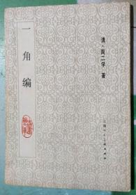 《一角编》,中国画论文库