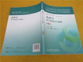 """""""十二五""""普通高等教育本科国家级规划教材配套教材:药理学学习指导与习题集(第3版)*"""
