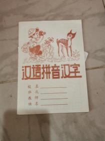 汉语拼音汉字【未写】