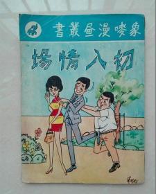 50年代  港漫  漫画集  《初入情场》 珍稀!