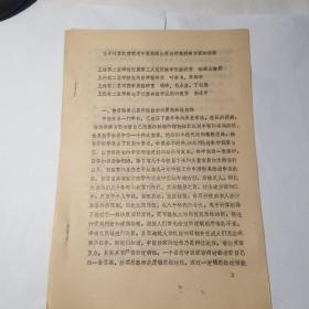 电子计算机整理老中医陆南山在治疗角膜病方面的经验(油印本)