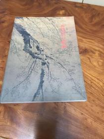 A-0637 海外图录 日本大和文华馆刊《元时代の絵画 モンゴル世界帝国の一世纪 元代的绘画》/1998年