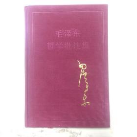 毛泽东哲学批注集  精装  无书衣
