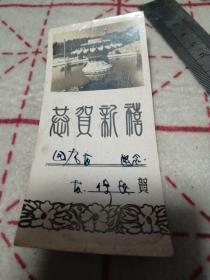 恭贺新禧卡片(景为开封市老汴京公园一角)